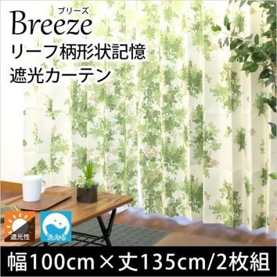 遮光カーテン 幅100cm×丈135cm 2枚組 リーフ柄 形状記憶 既製ドレープカーテン