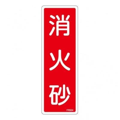 (株)日本緑十字社 FR504 安全標識 066504 1個