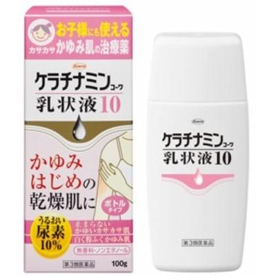 【第3類医薬品】ケラチナミンコーワ乳状液10 100g