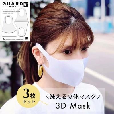【5/3入荷予定】【お一人様4点まで】マスク 洗える 立体マスク(3枚入り) 男女兼用 3D ポリウレタン 花粉 風邪 抗菌 おしゃれ レディース やわらか