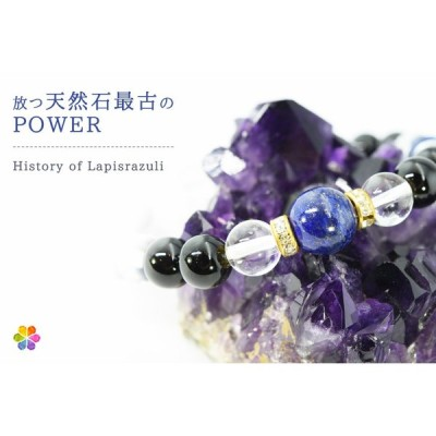 History of Lapisrazuli〈ラピスラズリ&水晶スターカット〉