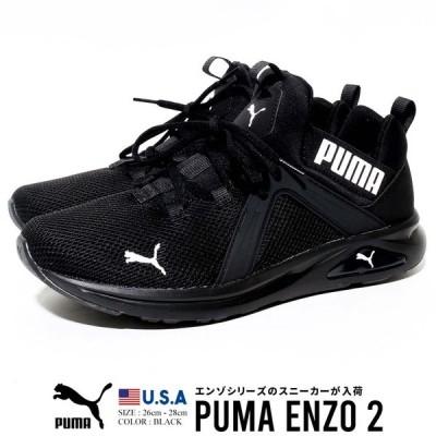 プーマ PUMA スニーカー メンズ USAモデル エンゾ2 193249-01