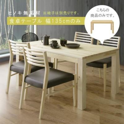 ダイニングテーブルのみ 幅135cm 檜 ヒノキ ひのき 天然木 食卓テーブル テーブル 机 食事用テーブル 食事用 食卓 キッチンテーブル GMK