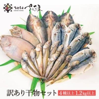 【おうち時間応援】海鮮 詰め合わせ おまかせ訳あり干物セット 4種以上 1.2kg以上【訳あり】【冷凍便】