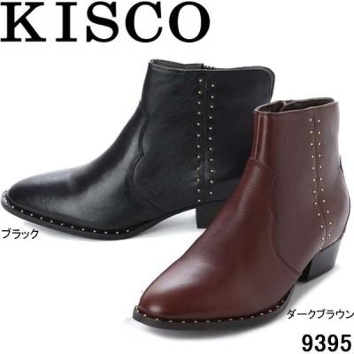 キスコ 9395 KISCO ファスナー式 スタッズ飾りショートブーツ 3.5cmヒール ショートブーツ 本革 婦人靴 レディース