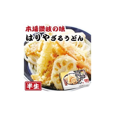 讃岐うどん はりや ざるうどん 2食入(半生麺、箱) 常温保存