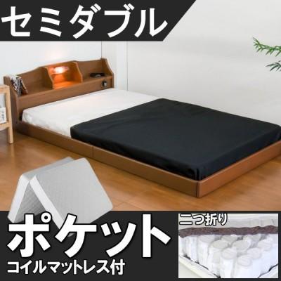 日本製 ベッドフレーム セミダブルベッド マットレス付 コンセント フロアベッド ローベッド セミダブル 二つ折りポケットコイルスプリングマットレス付