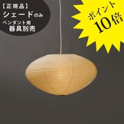 当店在庫あり/26A IsamuNoguchi イサムノグチ AKARI あかり 交換用シェード 和紙 71304