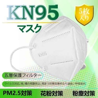 【在庫あり翌日発送送料無料】KN95 マスク 5枚セット 即納 男女兼用 大人 不織布 5層 フィルター マスク風邪 PM2.5対策 ウイルス対策