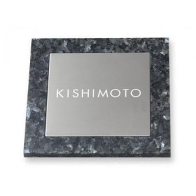 丸三タカギ ミカゲ石L/LD/S/SDシリーズ SD-10-3 『表札 サイン 戸建』