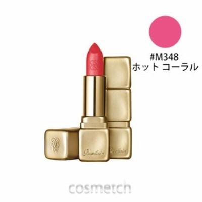 ゲラン・キスキス マット #M348 ホット コーラル (口紅) 売り尽くし!