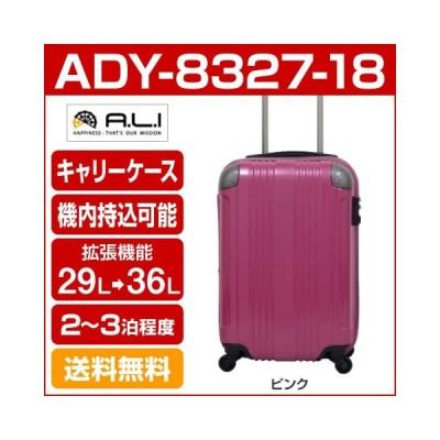 アジア・ラゲージ  機内持ち込み適応サイズ ハードキャリーケース 29L ピンク ADY-8327-18 2〜3泊程度の旅行に最適