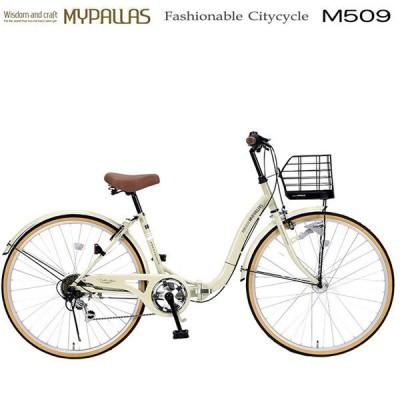 折りたたみ26インチ 6段変速自転車 乗り易い低床フレーム 折畳み 街乗り アイボリー   MYPALLAS/マイパラス 池商 M-509