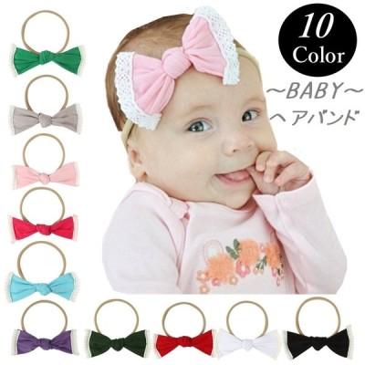 ヘアバンド ヘッドドレス ベビー 赤ちゃん リボン レース ヘアアクセサリー カラバリ 豊富 おしゃれ かわいい 伸びる 伸縮
