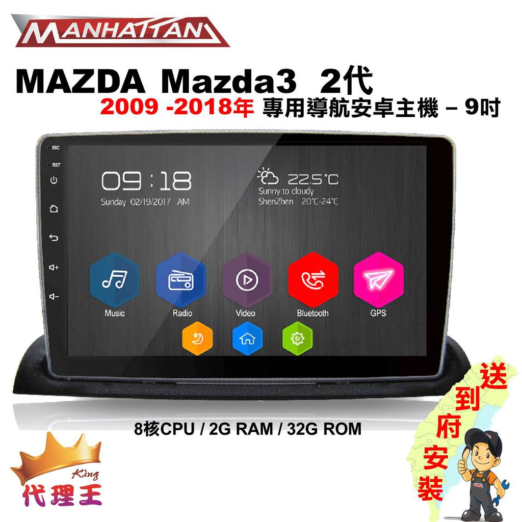 【送到府安裝】安卓主機 MAZDA Mazda3 2代 2009-2018 專用 9吋 內建PAPAGO導航 影音車機