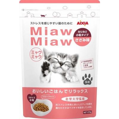 アイシア ミャウミャウ カリカリ小粒タイプ ささみ味 270g (ミャウミャウ Miaw Miaw/ドライフード/キャットフード/アイシア AIXIA/ペットフード)