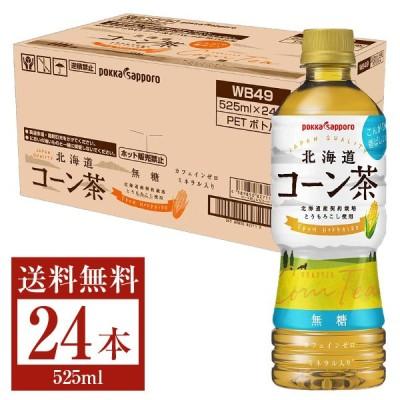 ポッカサッポロフード&ビバレッジ TOCHIとCRAFT 北海道コーン茶 無糖 525mlペット 24本 1ケース 送料無料(一部地域除く)
