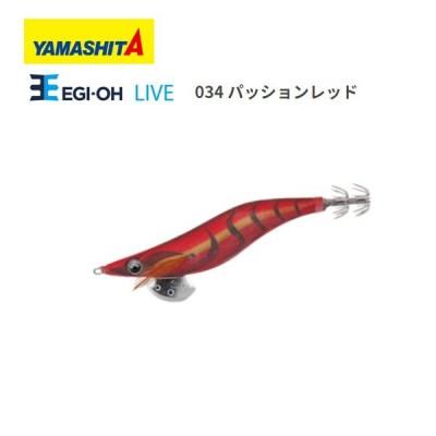 ヤマシタ エギ王Live 3.5号 ディープ 034 パッションレッド 送料無料 YAMASHITA ヤマリア エギング 餌木 イカ エギ王 ライブ
