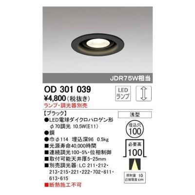オーデリック OD301039 ODELIC LED照明