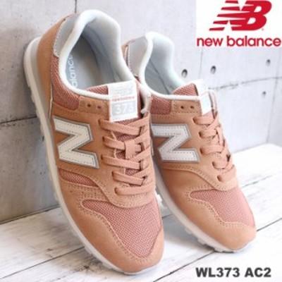 ニューバランス WL373 AC2 ヴィンテージオレンジ new balance WL373AC2 スニーカー レディース