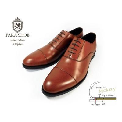 PARASHOE 本革 内羽根ストレートチップ ビジネスシューズ 茶色(ブラウン)ワイズ3E(EEE)【マッケイ製法・革靴・紳士靴】