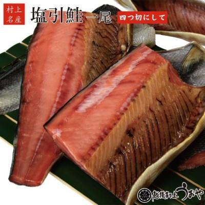 新潟 村上 名産 塩引き鮭 生時6.0kg 四つ切にして 一尾