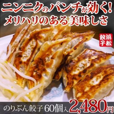 浜松餃子【のりぶん】60個 ニンニクのパンチが効いた餃子です!