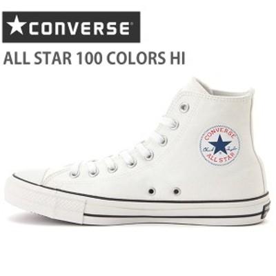 コンバース オールスター CONVERSE ALL STAR 100 COLORS HI WHITE オールスター 100 カラーズ HI ホワイト