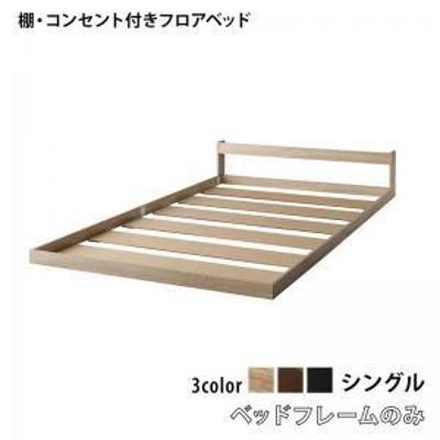 シングルベッド 一人暮らし フレームのみ ローベッド ロータイプ フロア 低床 低い 宮付き ヘッドボード 枕元 棚 ラック 携帯置き ティッ