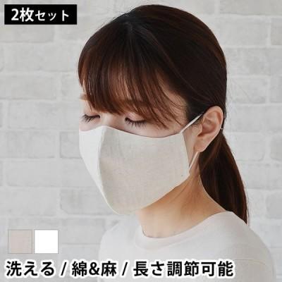 マスク 日本製 洗える 2枚入り コットンリネンマスク 男女兼用 大人 リネン 麻 綿 ダブルガーゼ ナチュラル 白 おしゃれ かわいい シンプル 日本製