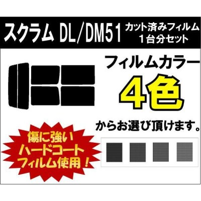 カーフィルム カット済み 車種別 スモーク スクラム DL/DM51 リアセット