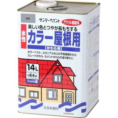 サンデーペイント 4906754009350 水性カラー屋根用 銀黒 14L SP水性カラー屋根用 ギングロ
