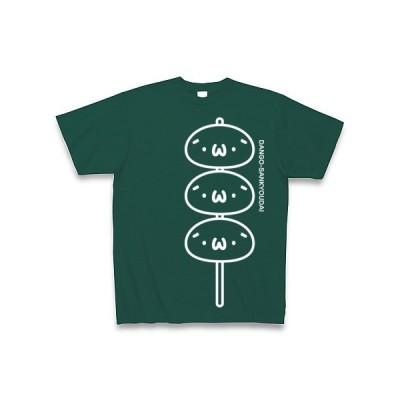 団子三兄弟(´・ω・`)白インク Tシャツ Pure Color Print(ディープグリーン)