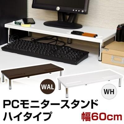 パソコンモニタースタンド ハイタイプ 幅60cm THS-24 PCモニター置台 デスク収納