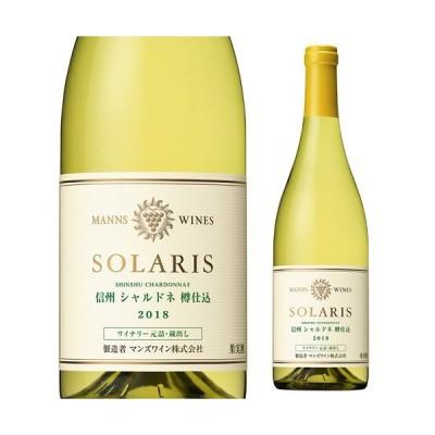 ワイン ソラリス 信州シャルドネ樽仕込 2018 日本ワイン マンズワイン 白ワイン