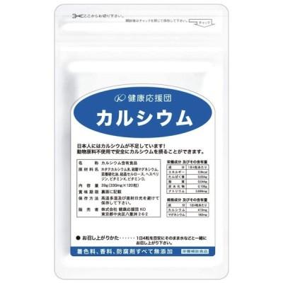 カルシウム サプリメント 1ヵ月分 1袋 120粒 粒タイプ ビタミンD マグネシウム ヘスペリジンプラス 国産カルシウム Mg+VDプラス