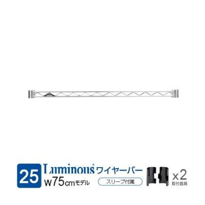 ルミナス公式  ルミナス 25mm 対応パーツワイヤーバー 25WB076SL WBL-076SL 幅76cm棚板用 補強パーツ幅76×高さ4cm 幅75