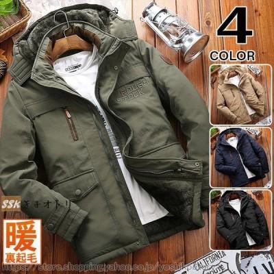 ジャケット ミリタリージャケット メンズ 冬服 防寒アウター ボアジャケット 裏起毛 ジャケット 秋冬 アウトドア 防寒着