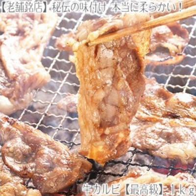 牛カルビ 1kg 牛バラ【2個で1個、3個で2個 オマケ企画開催中】秘伝の味付き、柔らかい【送料無料 BBQ 焼肉 バーベキュー 激安】
