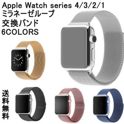 apple watch series5 シリーズ5 シリーズ4 series32 1 アップルウォッチ バンド Apple ベルト マグネット  ミラネーゼループ ステンレス 留め金製 メッシュ