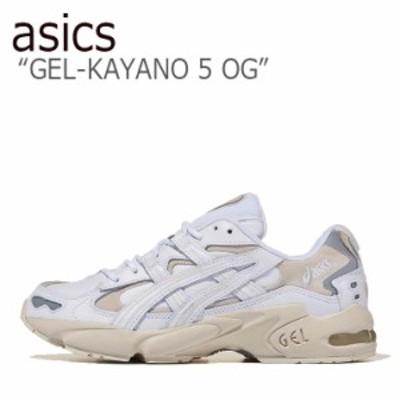 アシックス スニーカー asics GEL-KAYANO 5 OG ゲルカヤノ 5 OG WHITE ホワイト BEIGE ベジュー 1191A147-100 シューズ