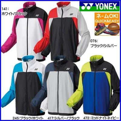 名入れ刺繍OK ヨネックス テニス バドミントン トレーニングウェア ウインドブレーカー 裏地付ウィンドウォ−マ−シャツ  70069