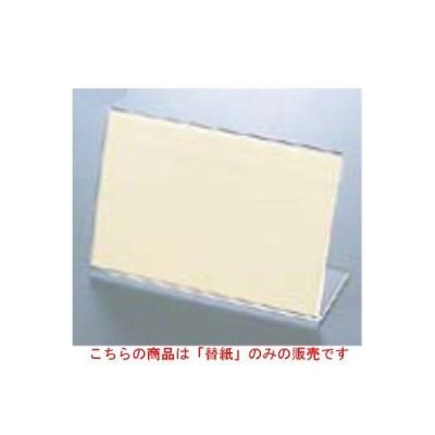 えいむ L型 カード立 LP-3 小 替紙 (50枚入)/業務用/新品