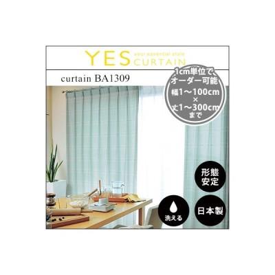 カーテン オーダーカーテン YESカーテン BA1309(約)幅1〜100×丈〜300cm[片開き] ウォッシャブル 日本製 洗える 国産 タッセル フック おしゃれ アスワン