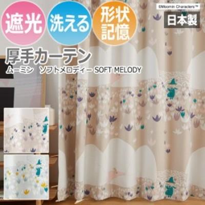 北欧 デザインカーテン ムーミン 既製サイズ 約幅100×丈135cm ソフトメロディ (S) 洗える 遮光 日本製 おしゃれ 引っ越し 新生活