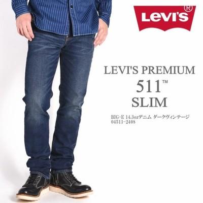 LEVI'S リーバイス 511 スリムフィット ジーンズ LEVI'S PREMIUM ビッグE 14.3ozデニム ダークヴィンテージ 04511-2408