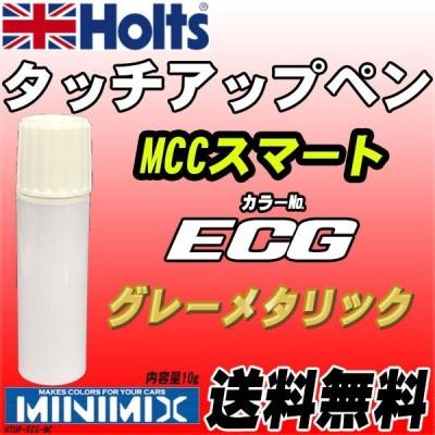 タッチアップペン MCCスマート ECG グレーメタリック Holts MINIMIX