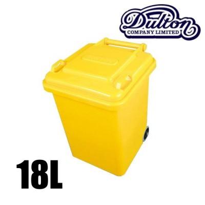 TRASH CAN 18L YELLOW DULTON ダルトン 蓋付き ゴミ箱 ふた付き ダストボックス 18L おしゃれ
