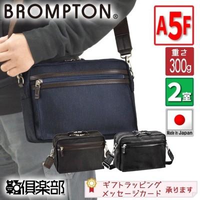 【オマケ付】横型ショルダーバッグ メンズ A5F 斜めがけ 小さめ 2室式 ビジネスバッグ 軽量 ブランド 日本製 通勤バッグ YKKファスナー 豊岡製鞄 KBN33714