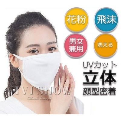 即日発送 マスク 12枚セット マスク 花粉症 大人用 洗って使える ホワイトマスクマスク 繰り返し使用可能 コットン100%素材